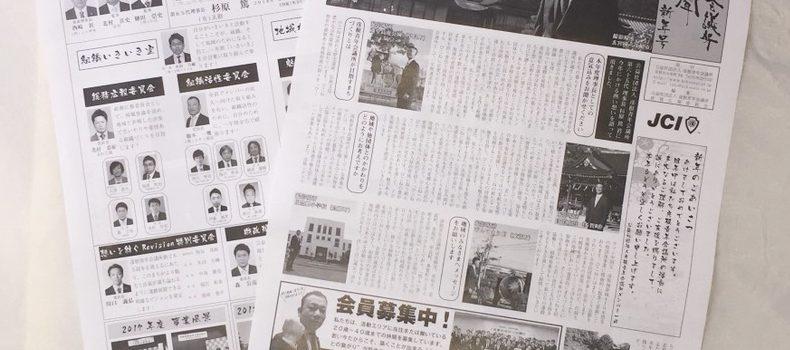 彦根青年会議所 新聞新年号発行のお知らせ