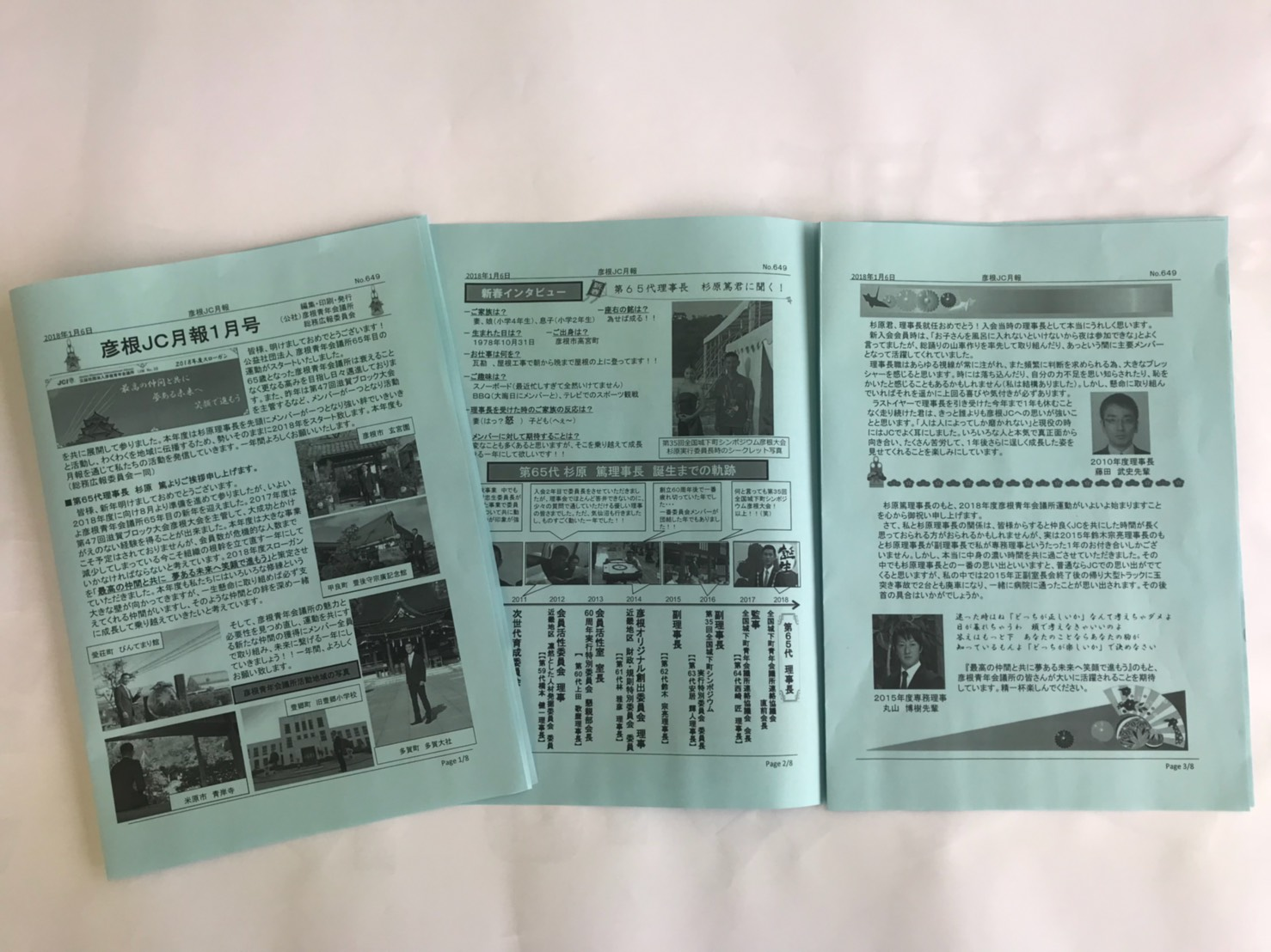 月報1月号 発行のお知らせ