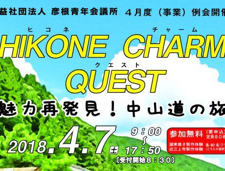 4月度(事業)例会~HIKONE CHARM QUEST~開催のご案内
