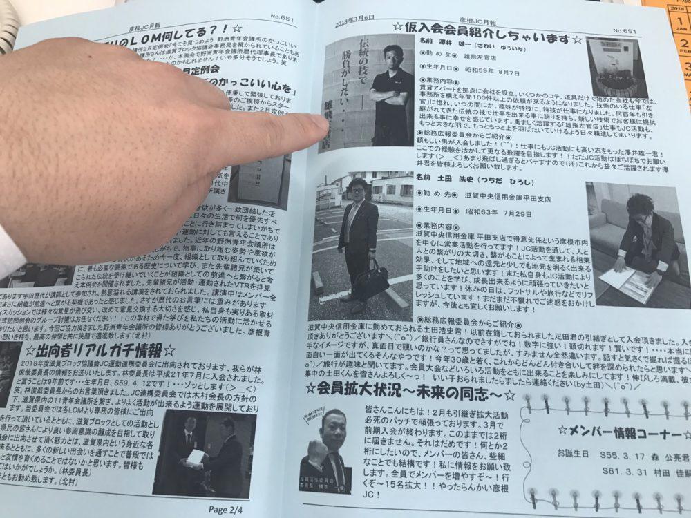 月報3月号発行のお知らせ