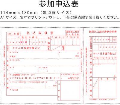【重要】第31回カロム日本選手権大会参加申込書訂正のお詫び