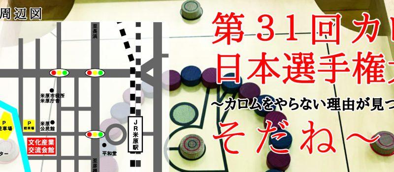 第31回カロム日本選手権大会~カロムをやらない理由が見つからない!そだね~!~開催