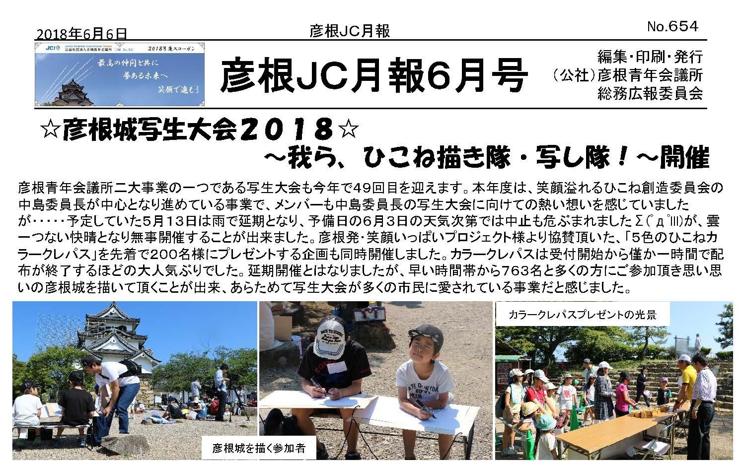 月報6月号発行のお知らせ
