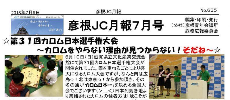 月報7月号発行のお知らせ