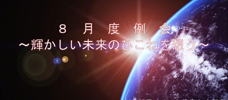 8月度例会~輝かしいひこねの未来を想う~を開催しました。