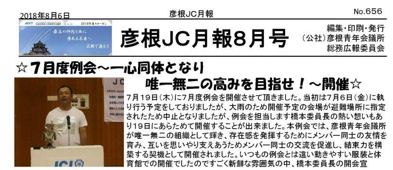 月報8月号発行のお知らせ