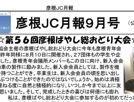 月報9月号発行のお知らせ