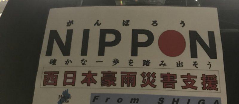 西日本豪雨災害支援活動