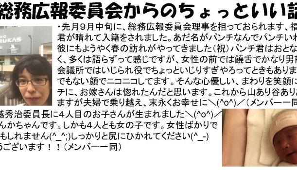月報10月号発行のお知らせ