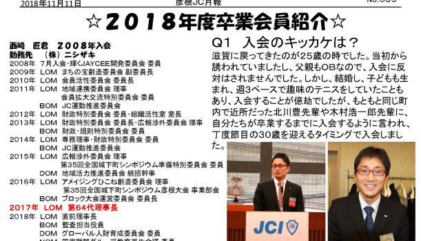 月報11月号発行のお知らせ